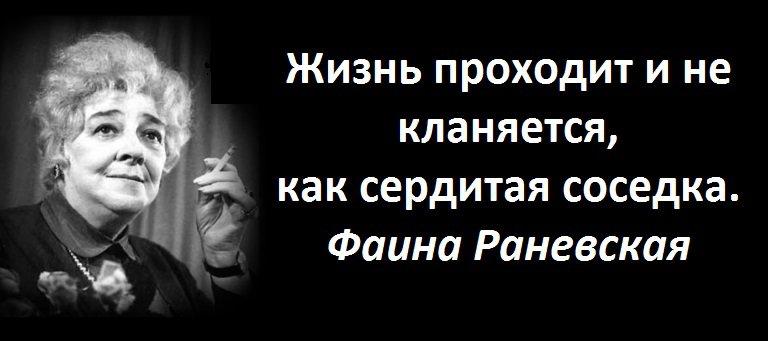 Жизньпроходит ине кланяется, каксердитая соседка. Фаина Георгиевна Раневская